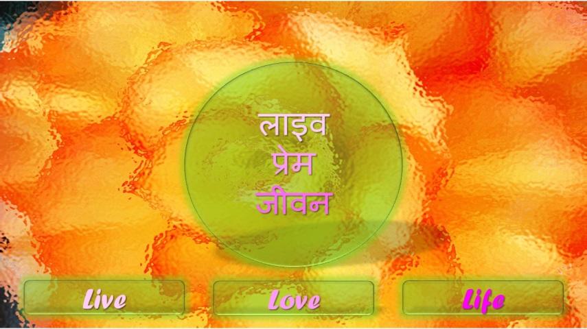 Sanskrit Blessing *Live..Love..Life*